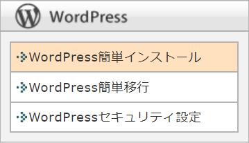 レンタルサーバーにWordPressをインストール1
