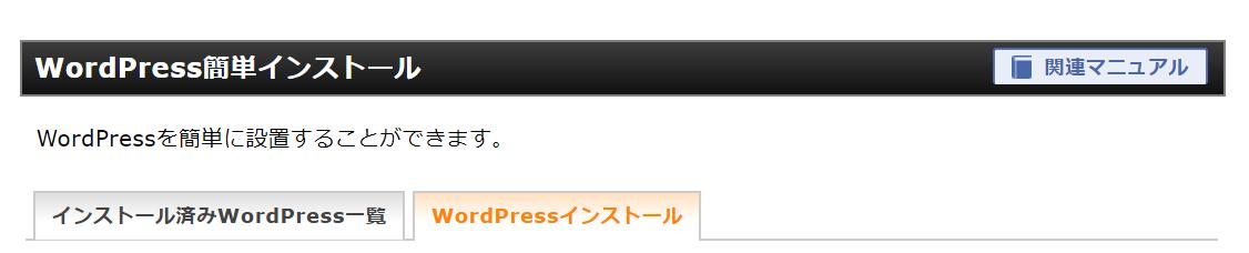 レンタルサーバーにWordPressをインストール2