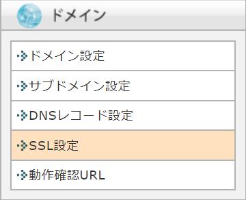 SSL設定1