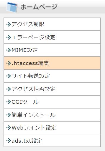 .htaccess編集1