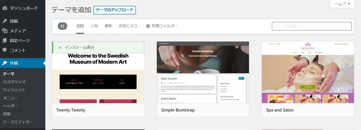 WordPressにテーマをインストール