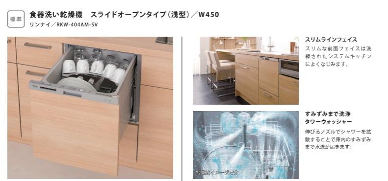 リンナイ食洗器