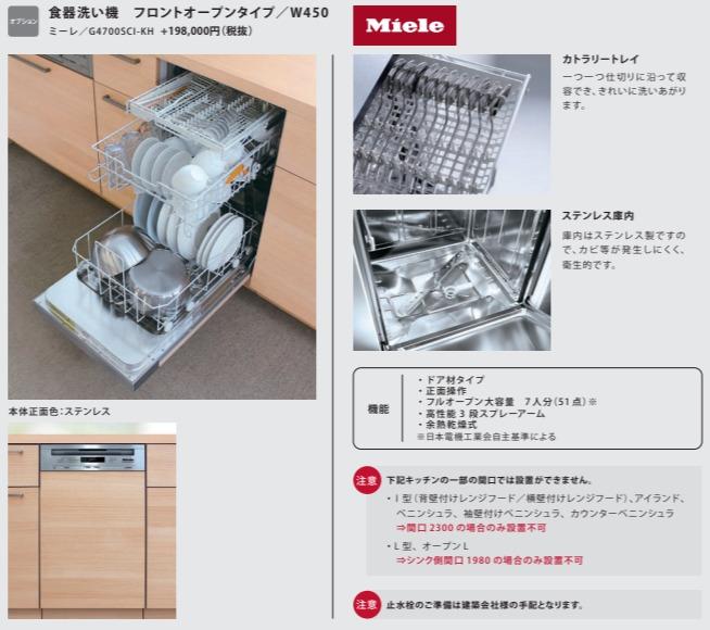 カタログ記載のミーレ食洗器