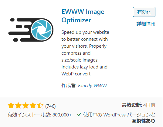 EWWW Image Optimizerのインストール手順