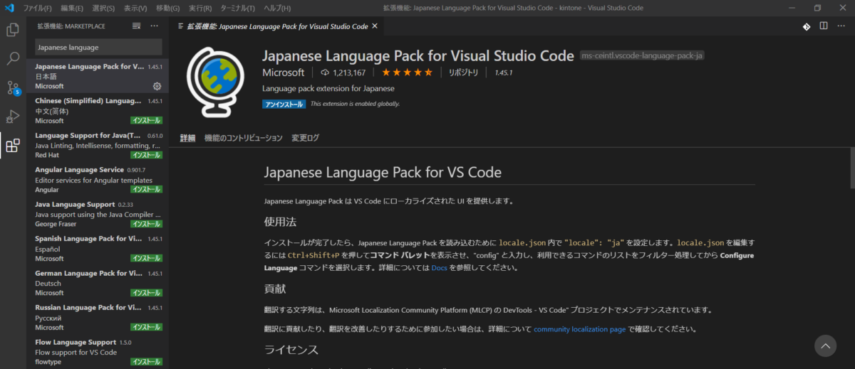 VSCodeの日本語化