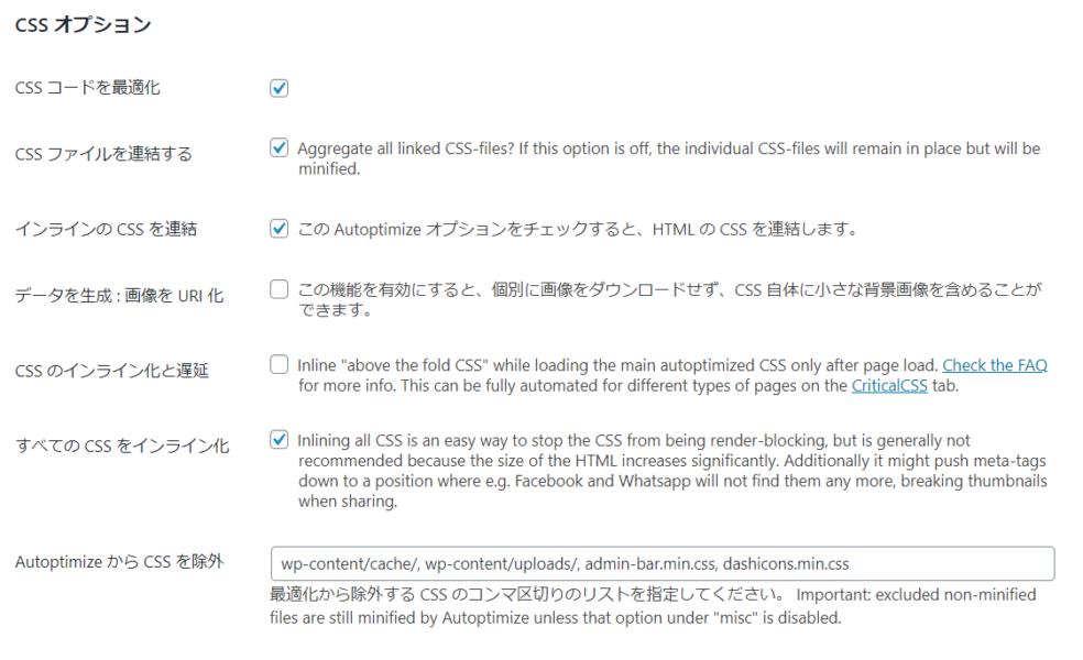 CSSの設定