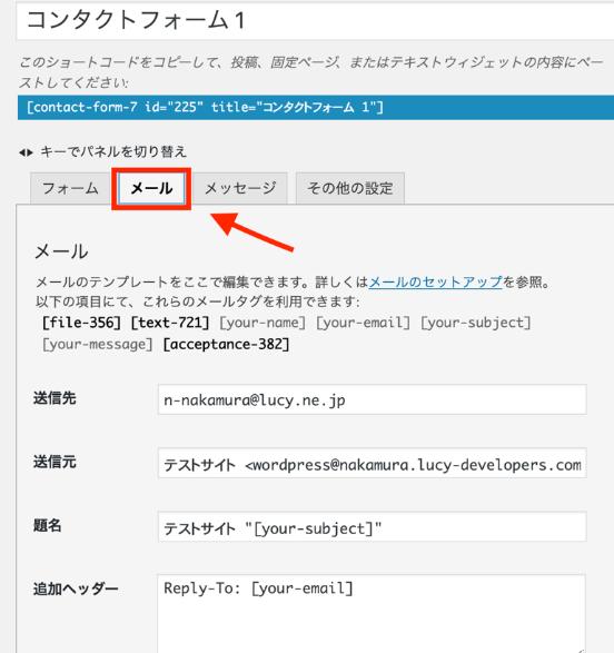 コンタクトフォーム メール設定画面